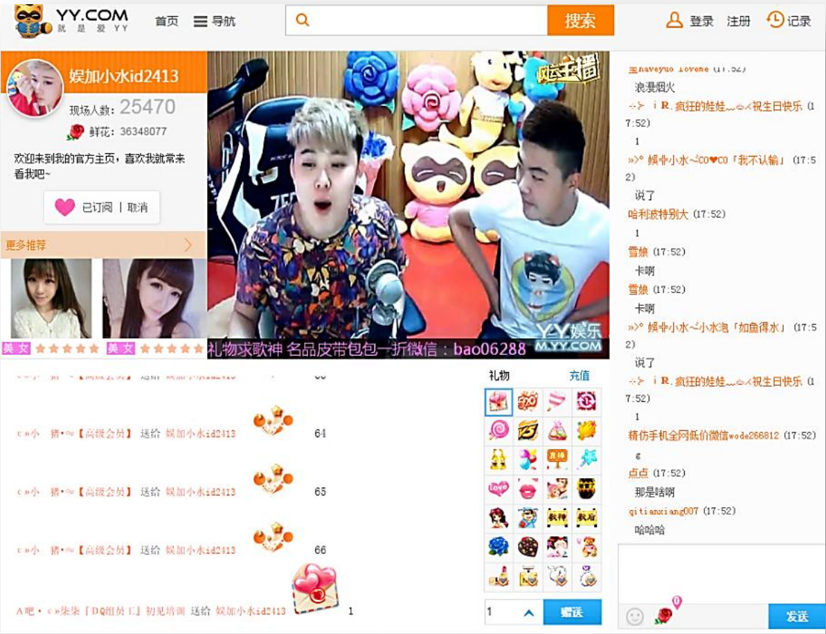 Screenshot of the YY interface showing a range of features including live streaming video, chat, and virtual item trading